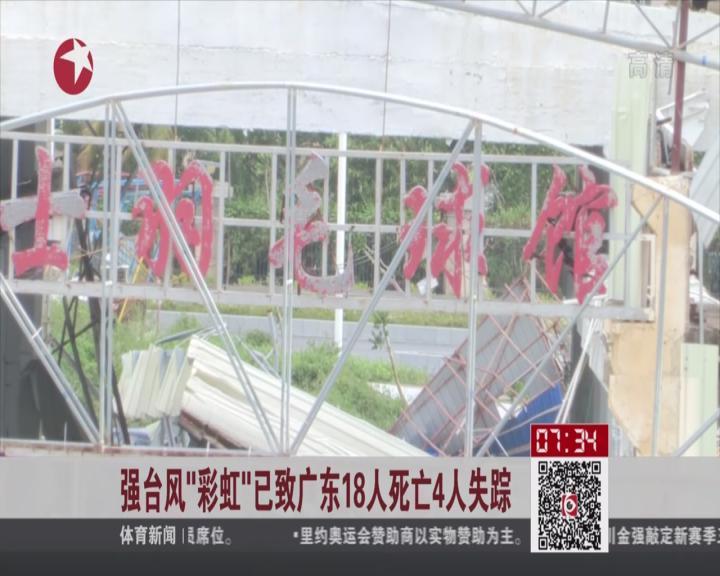 """强台风""""彩虹""""已致广东18人死亡4人失踪"""