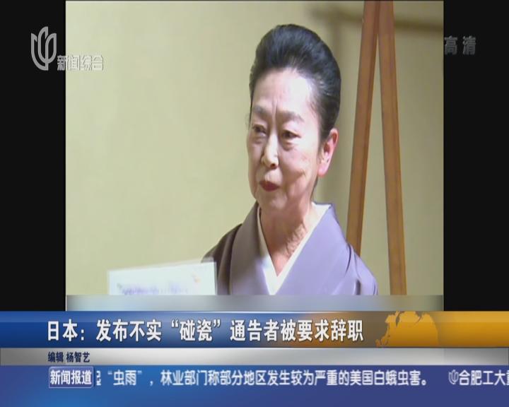 """日本:发布不实""""碰瓷""""  通告者被要求辞职"""