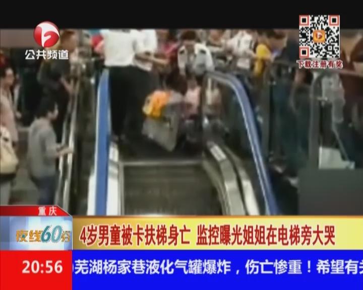 4岁男童被卡扶梯身亡  监控曝光姐姐在电梯旁大哭