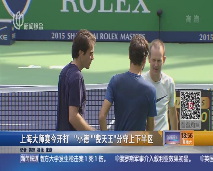 上海大师赛开打 小德费天王分守上下半区