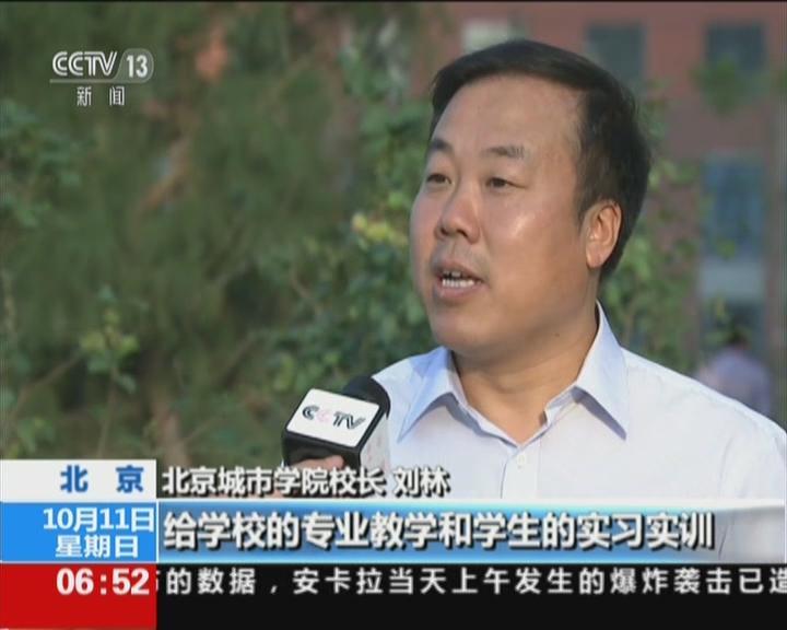 北京:三所高校率先向远郊区县疏解
