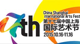 上海国际艺术节