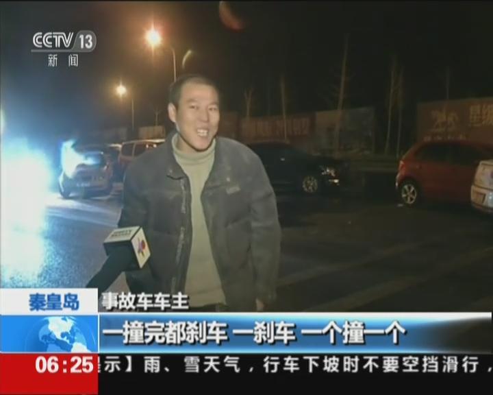 秦皇岛:降雪路滑  不少路段多车连撞