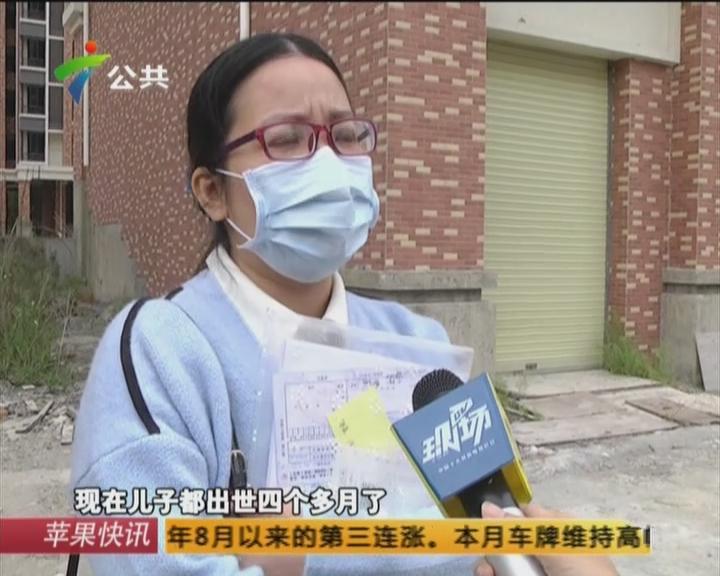 """台山:小区建成被丢荒  业主每月供""""废墟"""""""