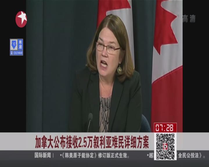 加拿大公布接收2.5万叙利亚难民详细方案