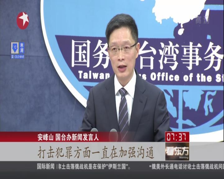 国台办:两岸应携手打击暴力恐怖活动