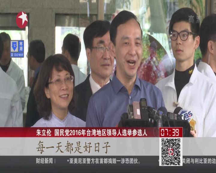 朱立伦正式登记参选2016台湾地区领导人