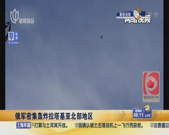 俄军密集轰炸拉塔基亚北部地区