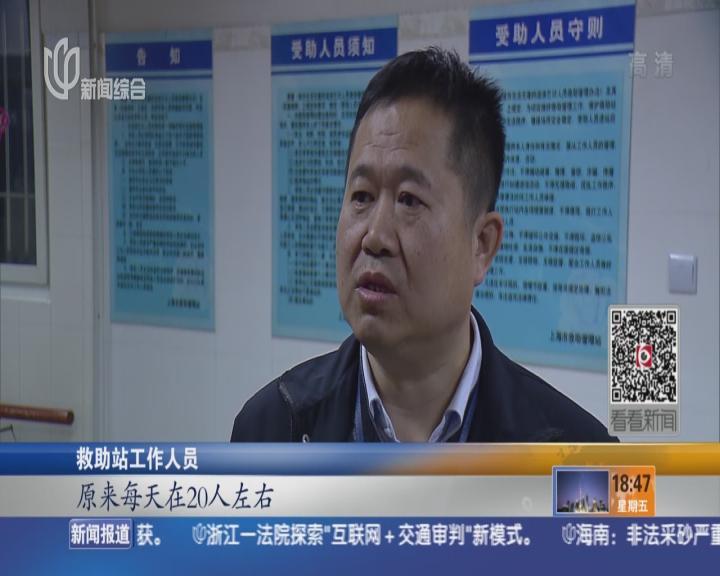 上海:免费食宿体检  寒夜救助暖心