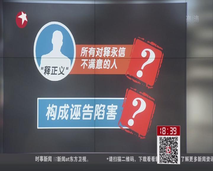 宗教局:尊重河南对释永信事件调查结果