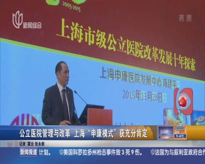 上海建立公立医院建设管理