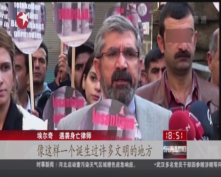 """土耳其:著名律师遇袭身亡  国内局势""""雪上加霜"""""""