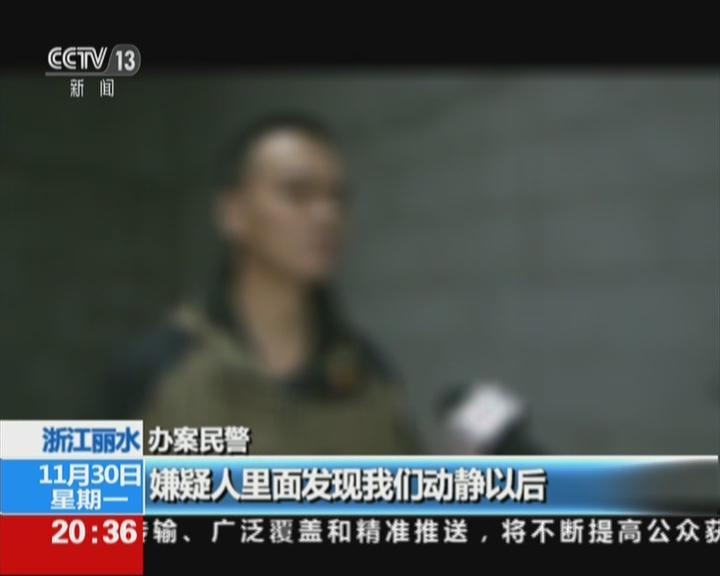浙江丽水:夜袭深山制毒工厂  摧毁4个团伙