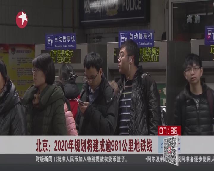 北京:2020年规划建成逾981公里地铁线
