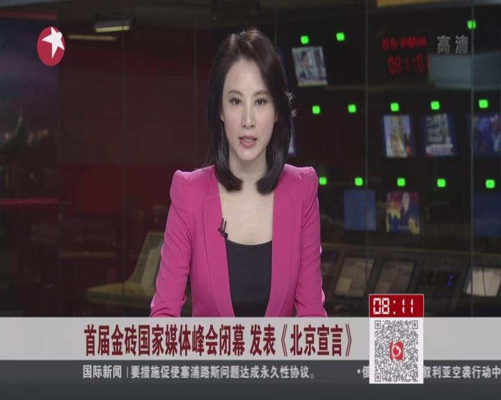 金砖国家媒体峰会闭幕  发表《北京宣言》