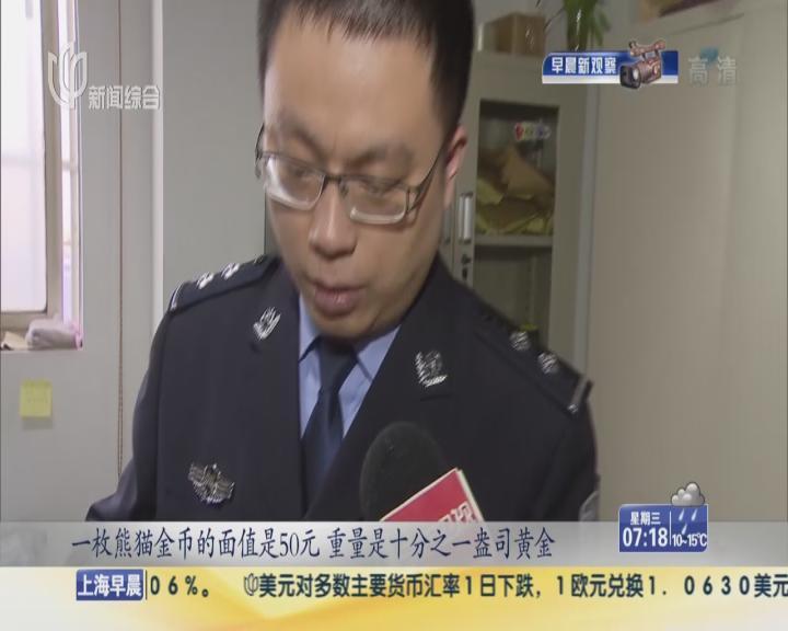 男子走私纪念币2千余枚 被上海海关查获