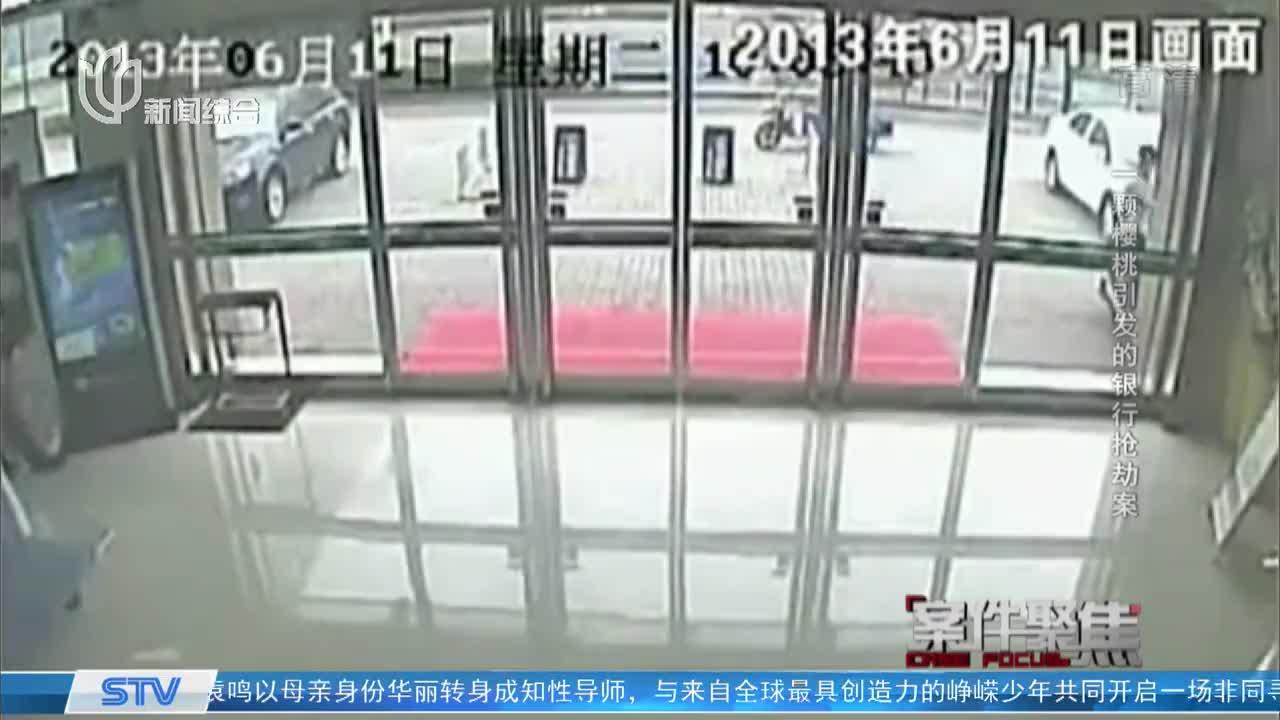 一颗樱桃引发的银行抢劫案