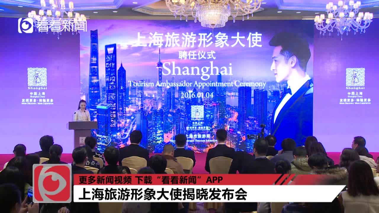 上海旅游形象大使揭晓 胡歌成首位明星大使