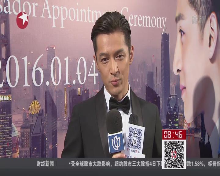 上海旅游形象大使揭晓  胡歌零酬劳受聘