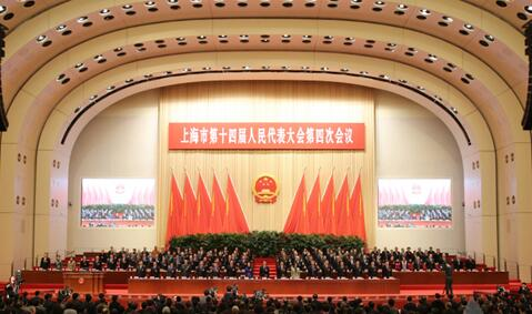 上海市第十四届人民代表大会第四次会议开幕