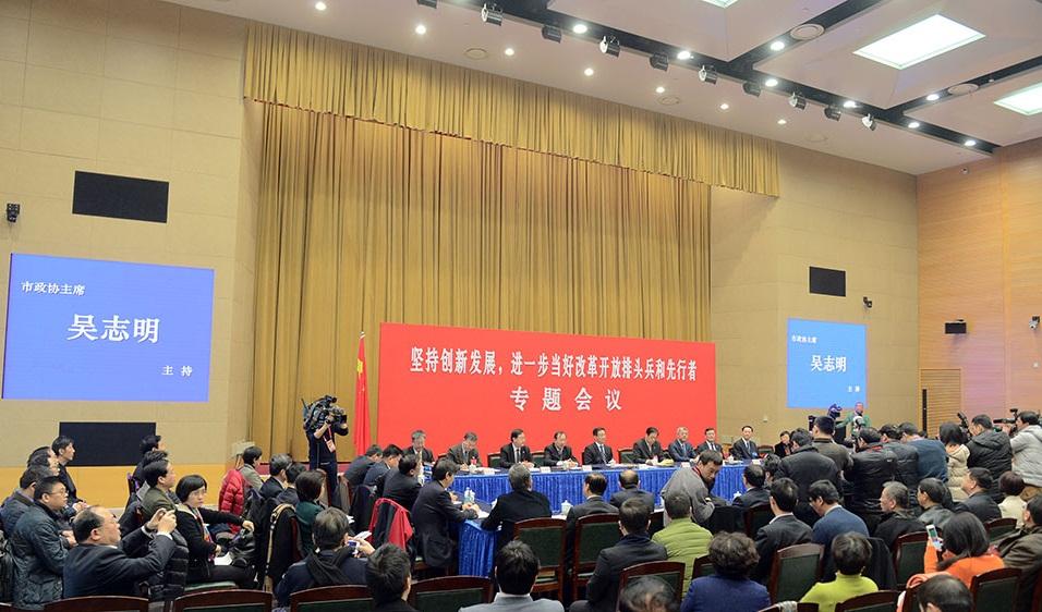 韩正参加政协上海市十二届四次会议专题会议