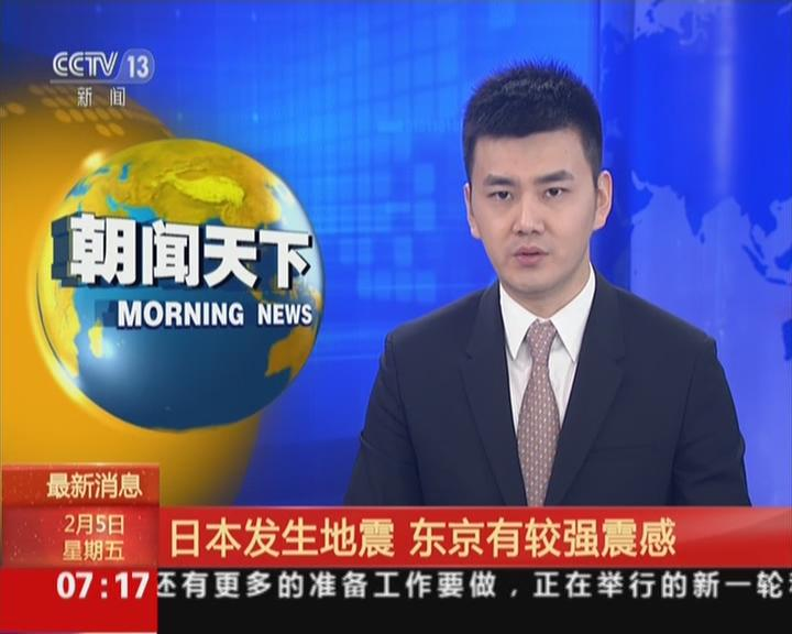 最新消息:日本发生地震  东京有较强震感