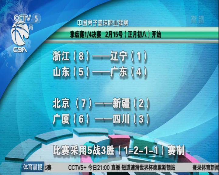 2月15日中国男子篮球职业联赛季后赛预告