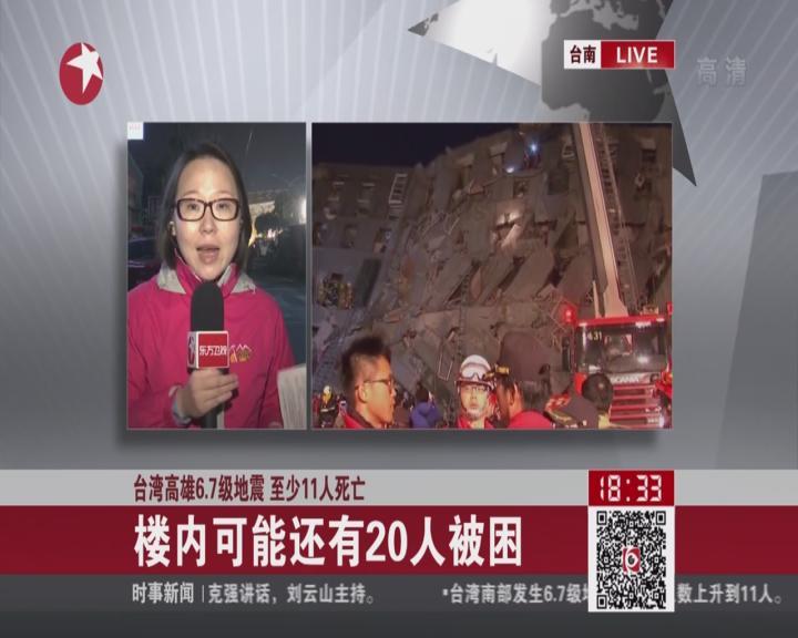 台湾高雄6.7级地震  至少11人死亡