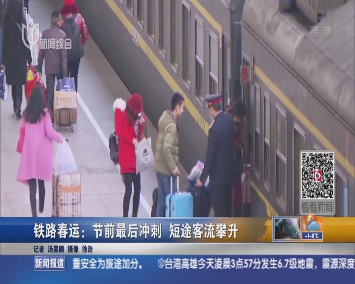 铁路春运:节前最后冲刺  短途客流攀升