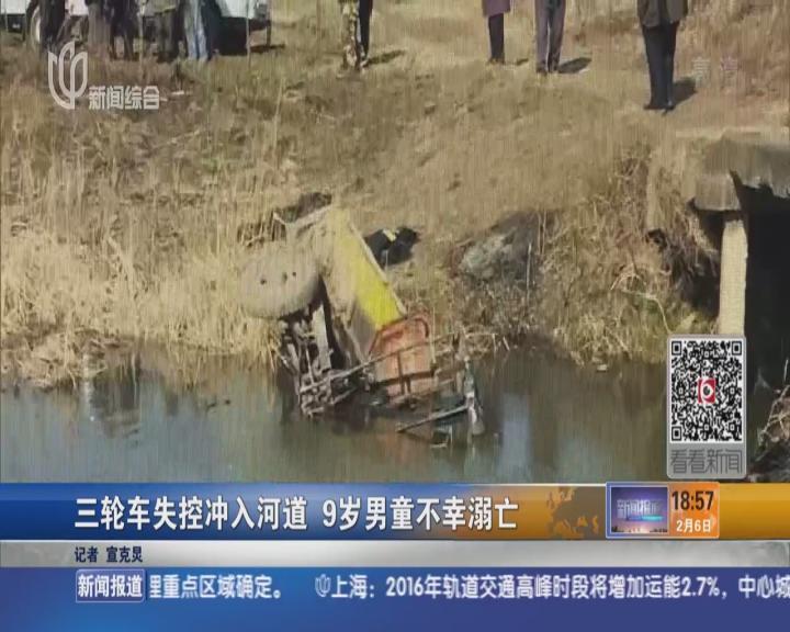 三轮车失控冲入河道  9岁男童不幸溺亡