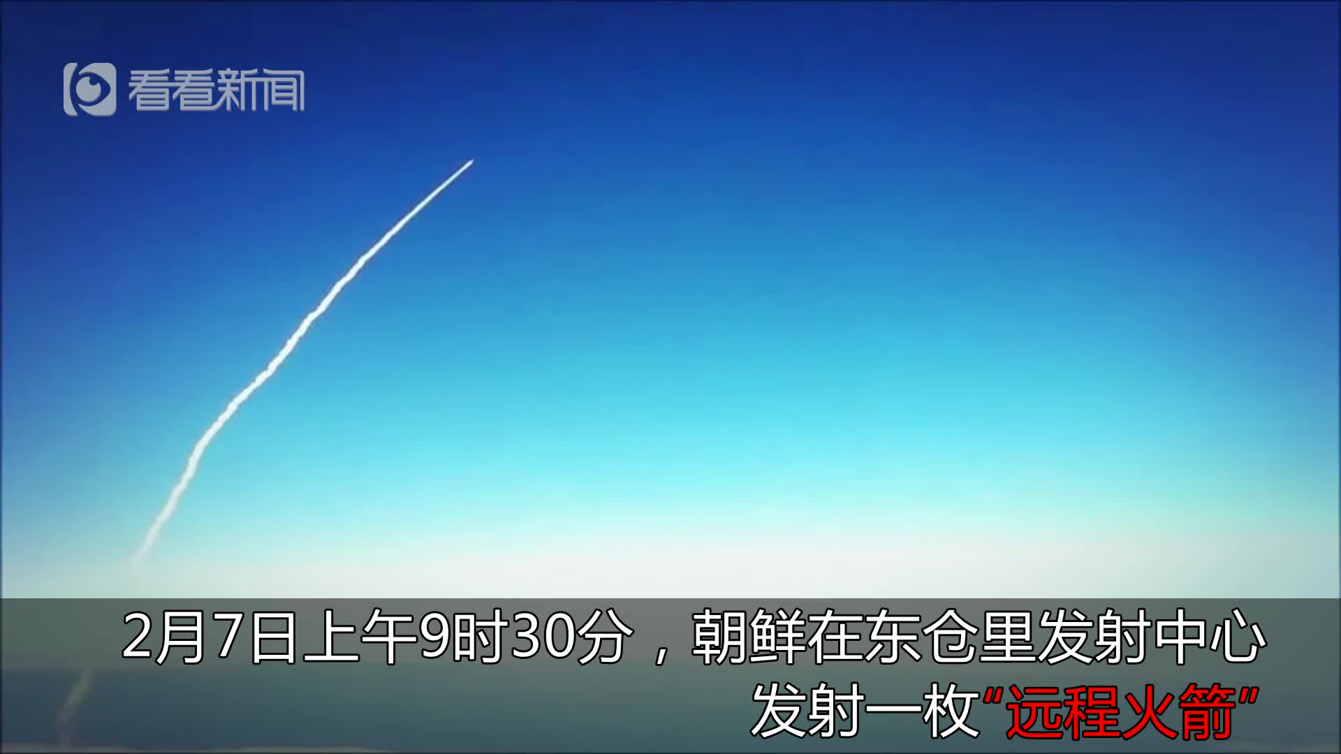 """朝鲜发射""""远程火箭"""" 中国境内拍到飞行画面"""