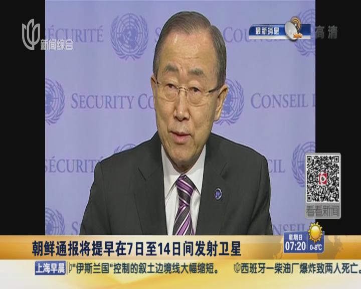 朝鲜通报将提早在7日至14日间发射卫星