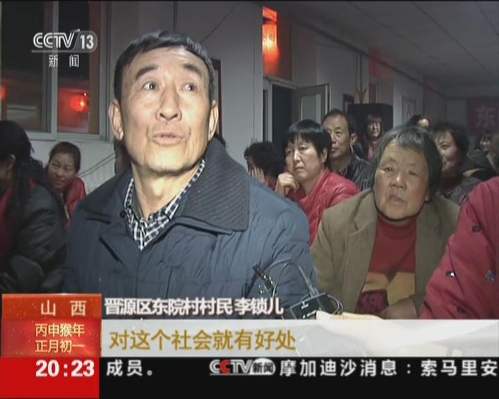 """山西:央视猴年春晚——太原东院村的""""六尺巷"""""""