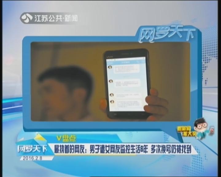 最执着的网友:男子遭女网友监控生活8年  多次换号仍被找到