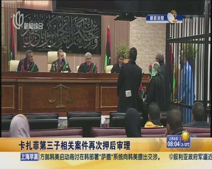 卡扎菲第三子相关案件再次押后审理