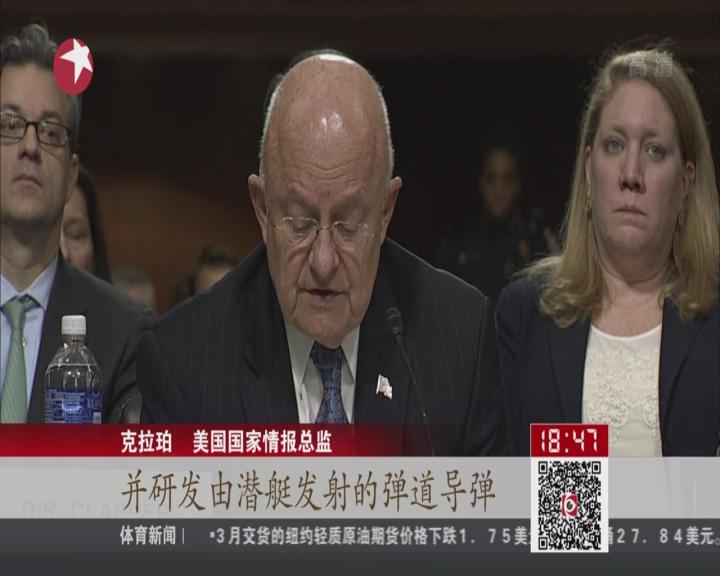 美情报总监:朝鲜已重启宁边钚反应堆