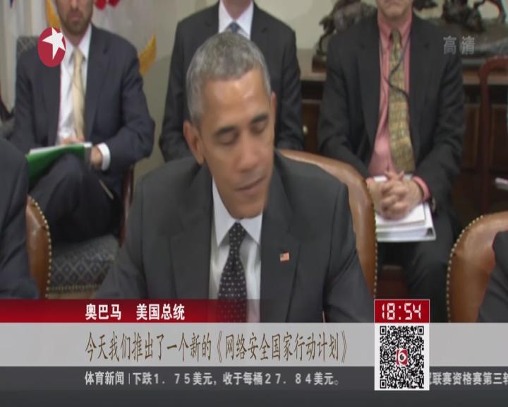 奥巴马提交愈4万亿预算案 强化网络安全