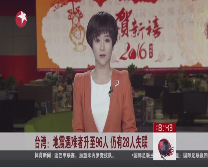 台湾:地震遇难者升至96人