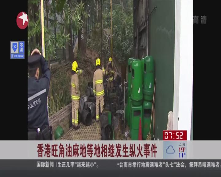 香港旺角油麻地等地相继发生纵火事件