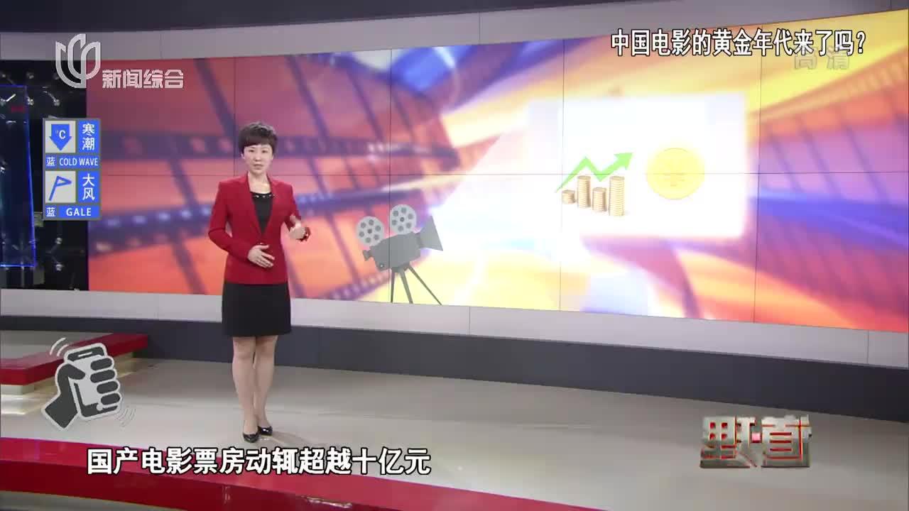 中国电影的黄金年代来了吗?