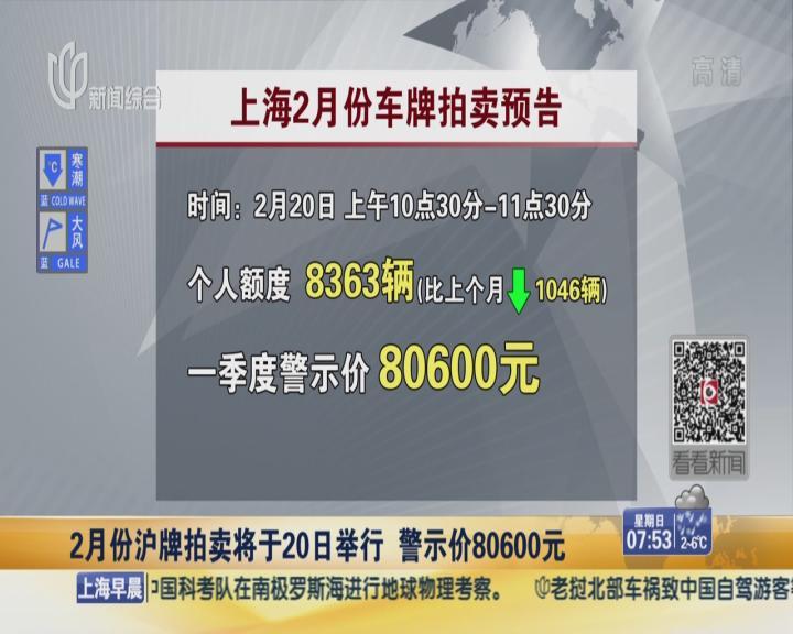 2月份沪牌拍卖20日举行  警示价80600元