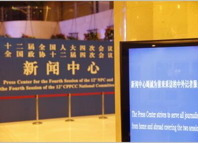 2016年全国两会新闻中心正式启用