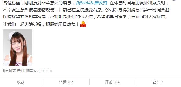 SNH48微博官方回应唐安琪意外烧伤