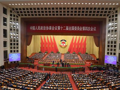 全国政协十二届四次会议举行第二次全体会议