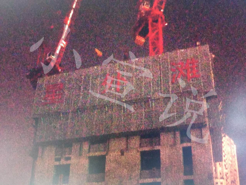 上海星港国际中心事故