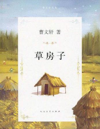 《草房子》   故事发生在油麻地,小说通过对主人公男孩桑桑刻骨铭心