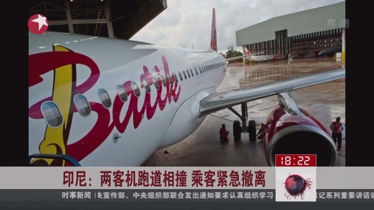 印尼:两客机跑道相撞  乘客紧急撤离