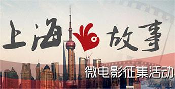 上海·故事 微电影征集活动