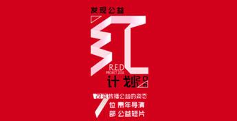 发现公益2016短片计划——红计划