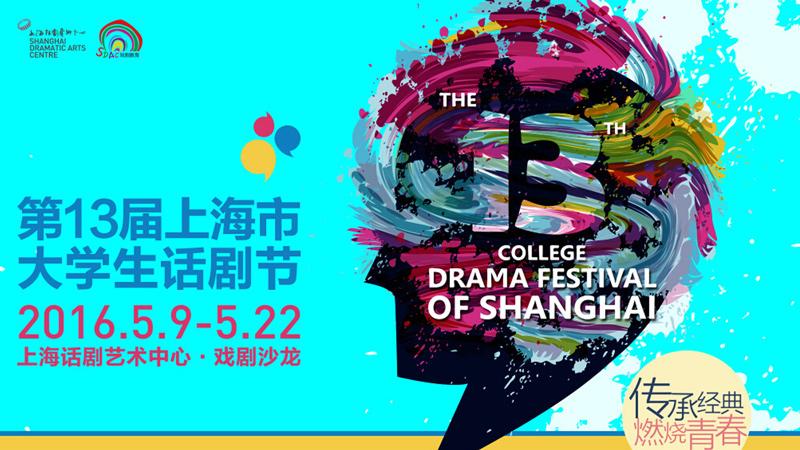 第13届上海大学生话剧节
